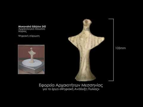 Archaeology 3D scanning - Museum of Chora, clay figurine