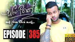 Sangeethe | Episode 385 12th October 2020 Thumbnail