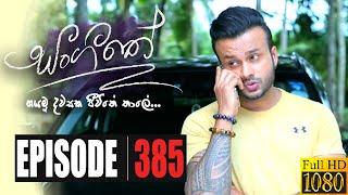 Sangeethe | Episode 385 12th October 2020