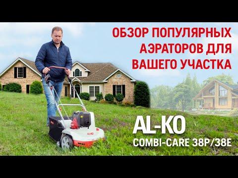 Обзор и тест-драйв бензинового и электрического аэраторов AL-KO Comfort 38