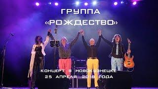 """Группа """"Рождество""""   Концерт в Новокузнецке 15.04.2018. Не живите с нелюбимыми"""