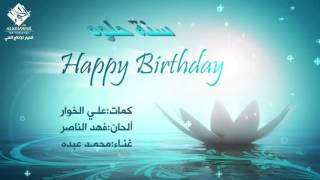 محمد عبده – سنة حلوة (النسخة الأصلية)   علي الخوار