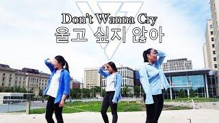 [Dance Cover] Don't Wanna Cry (울고 싶지 않아) - Seventeen (세븐틴) by R2B