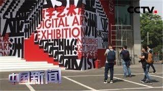 [中国新闻] 亚洲数字艺术展开幕:科技与艺术呈现融合之美 | CCTV中文国际