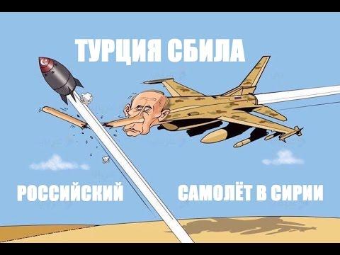 Турция сбила российский самолёт в Сирии