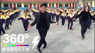 В Китае директор школы ввел обязательные танцы на переменах - СМИ2 thumbnail