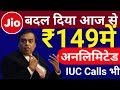 JIO NEW OFFER अब 149 में अनलिमिटेड साथ मे IUC Calls भी,Jio New Recharge of Rs.149 with unlimited