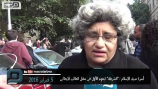 بالفيديو| أسرة سيف الإسلام: