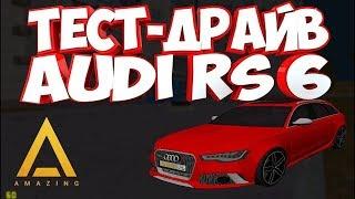 AMAZING RP 03 КУПИЛ AUDI RS6. ТЕСТ-ДРАЙВ AUDI RS6. AMAZING RP 03