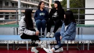 葵涌循道中學2015-2016<時光>