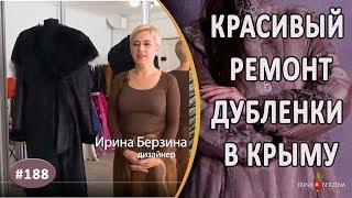 Шикарный Ремонт старой дубленки |Севастополь| Как отлично перешить дубленку из шкафа.