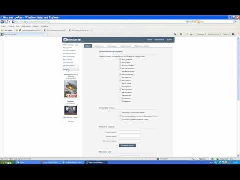 Как узнать, как выглядит моя страница в контакте