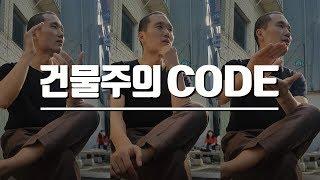 [건물주의 CODE] 대한민국 10대의 꿈 1위? 조물주 위에 건물주?