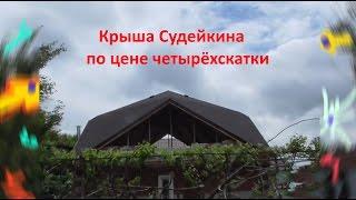 видео Крыша Судейкина: преимущества, возведение