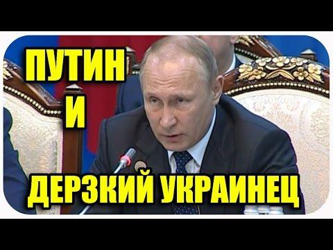 Путин жёстко 'потушил' дерзкого Украинца. Новости. Политика - Видео онлайн