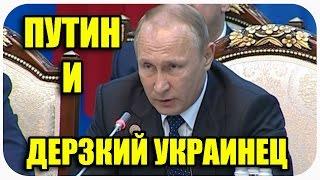Путин жёстко 'потушил' дерзкого Украинца. Новости. Политика