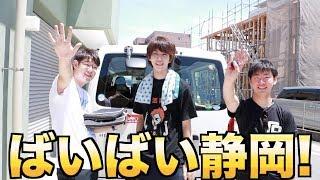 引っ越します!さよなら静岡! thumbnail
