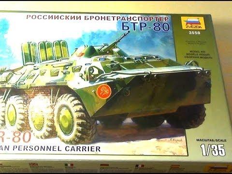 видео: Сборка модели БТР-80 Звезда. Часть 1. Стендовый моделизм - сборные модели Звезда.