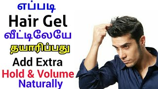 How to Make a Hair Gel at Home| Best Hair Gel in the World