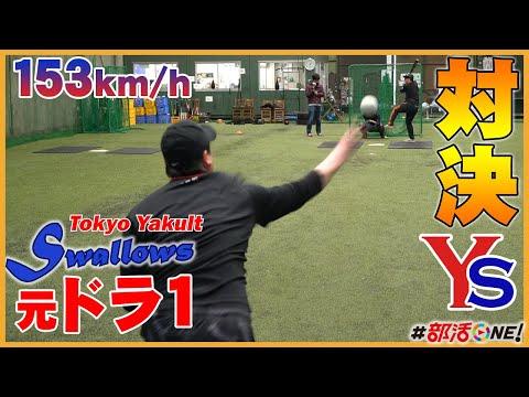 ヤクルト元ドラ1の剛腕VS野球ユーチューバー!ガチ対決!MAX153km/hの直球とシンカーが武器の増渕投手を向は攻略出来るのか⁉️プレゼントあり【野球部】