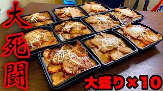 【大食い】近年稀に見る大死闘〜豚丼、その先にあるもの〜【マックス鈴木】