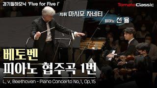 [4K] 베토벤 - 피아노 협주곡 제1번 :: 지휘 마시모 자네티, Pf. 선 율, 경기필하모닉 / L. v. Beethoven - Piano Concerto No.1, Op.15