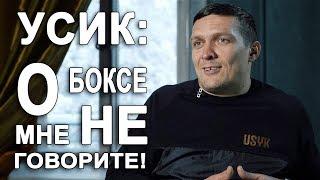 """Усик Александр: """"Не говорите мне о боксе"""""""