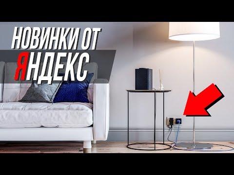 Умный Дом, Яндекс.Авто и Модуль: YAC 2019!