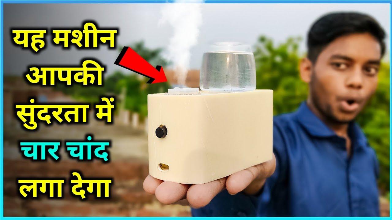 यह मशीन आपके Skin के लिए बहुत अच्छा है || How To Make Humidity Mist Maker At Home || Mist Maker