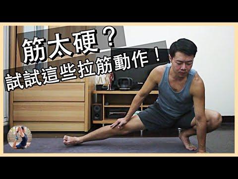 筋很硬怎麼辦?重要的4種下半身拉伸姿勢!
