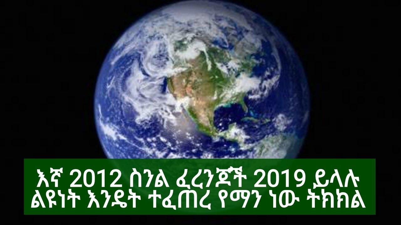 እኛ 2012 ስንል ፈረንጆች 2019 ይላሉ ልዩነት እንዴት ተፈጠረ የማን ነው ትክክል | Happy New Year Ethiopians