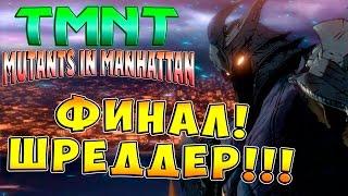 TMNT Mutants in Manhattan (Мутанты в Манхэттене) - часть 10 - ФИНАЛ! ШРЕДДЕР!!!