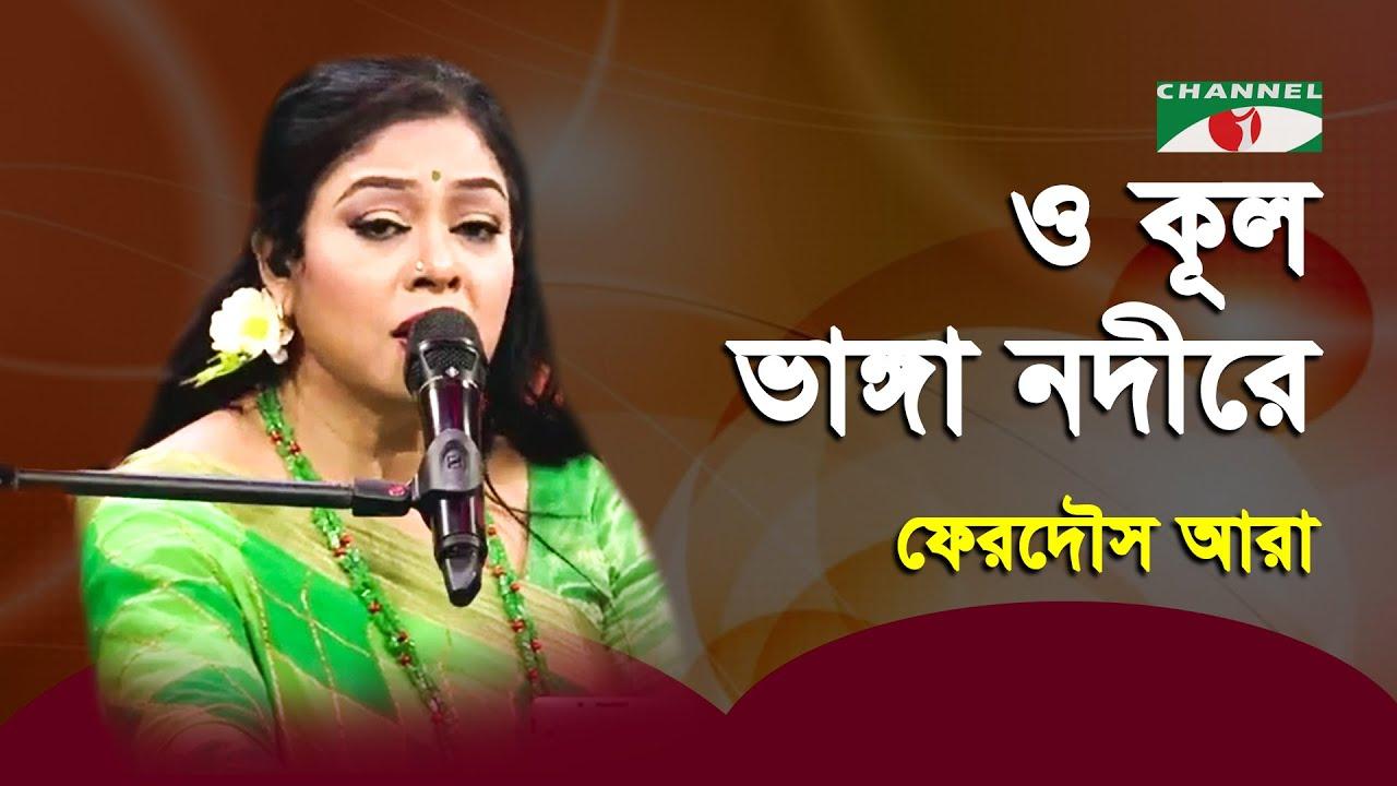 O Kul Bhanga Nodire | Gaan Diye Shuru | Ferdous Ara | Nazrul Song | Channel i | IAV