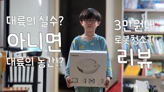 [Ch.10/리뷰] 3만원대 로봇청소기!?!?!