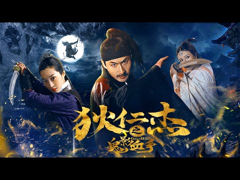 NEW Kung Fu Action Movie 2020 | 狄仁杰 之 鬼影血手 Detective Dee, Eng Sub | 功夫动作电影 Full Movie 1080P