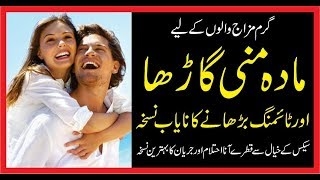 Easy Home Remedies For Natural Treatments for Male Impotency قوت باہ کے آسان گھریلو ٹوٹکے