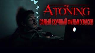 Самый скучный фильм ужасов | Искупление