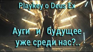 Рассказ про Deus Ex от Playkey  это история киберпанка создания игры особенностей стелса шутер и RPG составляющей