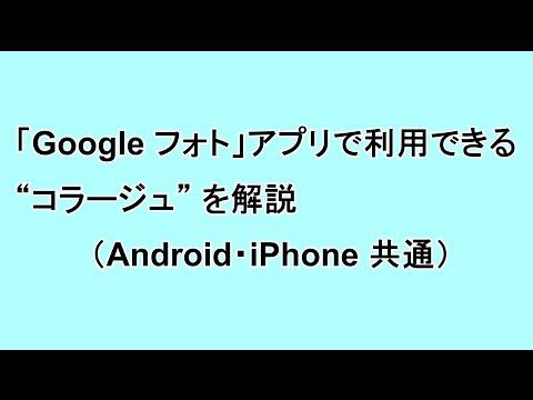 """「Google フォト」アプリで利用できる """"コラージュ"""" を解説(Android・iPhone 共通)"""