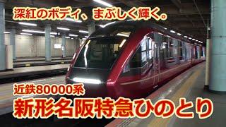 【近鉄】深紅のボディ、まぶしく輝く。新形名阪特急ひのとり@上本町