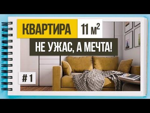 Как сделать СТИЛЬНУЮ и ФУНКЦИОНАЛЬНУЮ квартиру из 11 кв.м. Битва дизайнеров #1