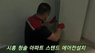 시흥 에어컨설치 한국에너지관리