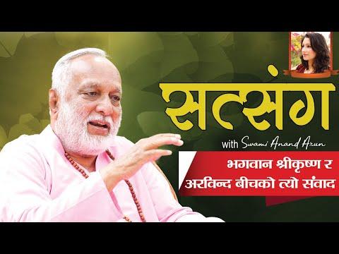 Satsang Eps 19 ! भगवान श्रीकृष्ण र अरविन्द बीचको त्यो संवाद ! Swami Anand Arun! Arbindo ! अरविन्द