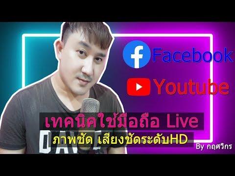 เทคนิคใช้มือถือ Live Facebook-Youtube(ให้ภาพชัด เสียงชัดระดับHD)
