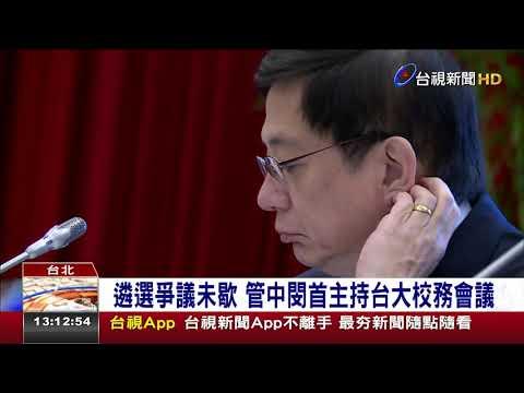 遴選爭議未歇管中閔首主持台大校務會議