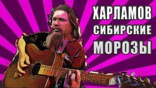 Сибирские морозы Харламов (песня про маленький писюн) #ночнойкараокехарламова #9
