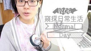 Ding Ding // 窺探日常生活 Normal Day (D-Vlog)