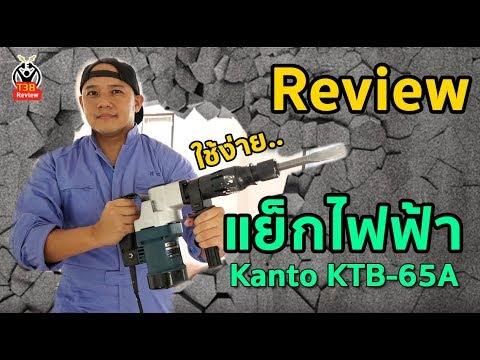 """""""แย็กปูน""""สกัดไฟฟ้า Kanto KTB-65A  รีวิวทดสอบ by T3B"""