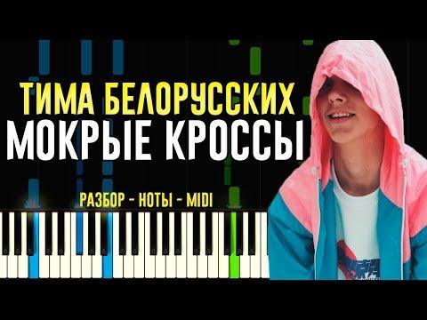 Тима Белорусских - Мокрые Кроссы | На Пианино | Ноты