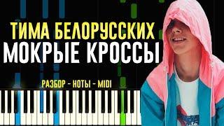 Тима Белорусских - Мокрые Кроссы   На Пианино   Ноты